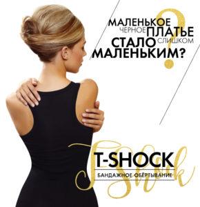 фото об'ртывания для похудения в Киеве